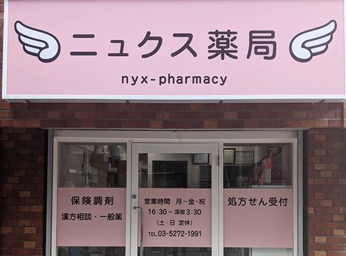 ドラッグストア企業31「株式会社レディ薬局」   い …